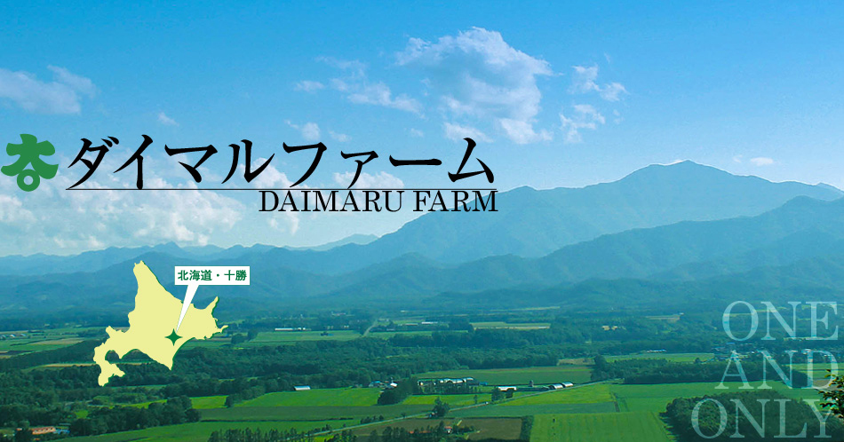 ダイマルファーム DAIMARU FARM ONEANDONLY